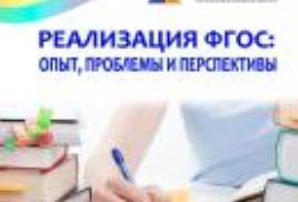 I Всероссийская научно-практическая конференция «Реализация ФГОС дошкольного образования: опыт, проблемы и перспективы»
