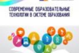 IV Всероссийская научно-практическая конференция «СОВРЕМЕННЫЕ ОБРАЗОВАТЕЛЬНЫЕ ТЕХНОЛОГИИ В СИСТЕМЕ ОБРАЗОВАНИЯ»