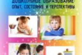 IV Всероссийская научно-практическая конференция «Дошкольное образование: опыт, состояние и перспективы»